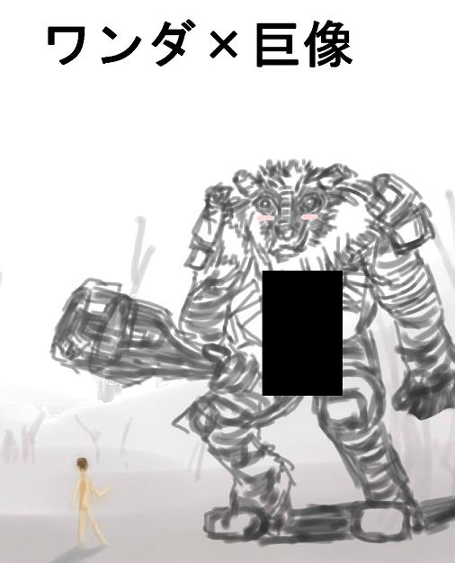 of mono colossus the shadow Five nights at freddy's sex comics